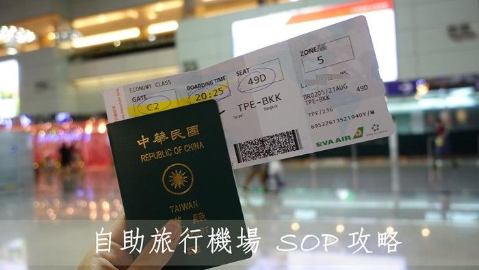 自由行必看│長輩自助出國超簡單!! 一分鐘搞懂桃園機場出關流程、泰國旅遊入境關卡