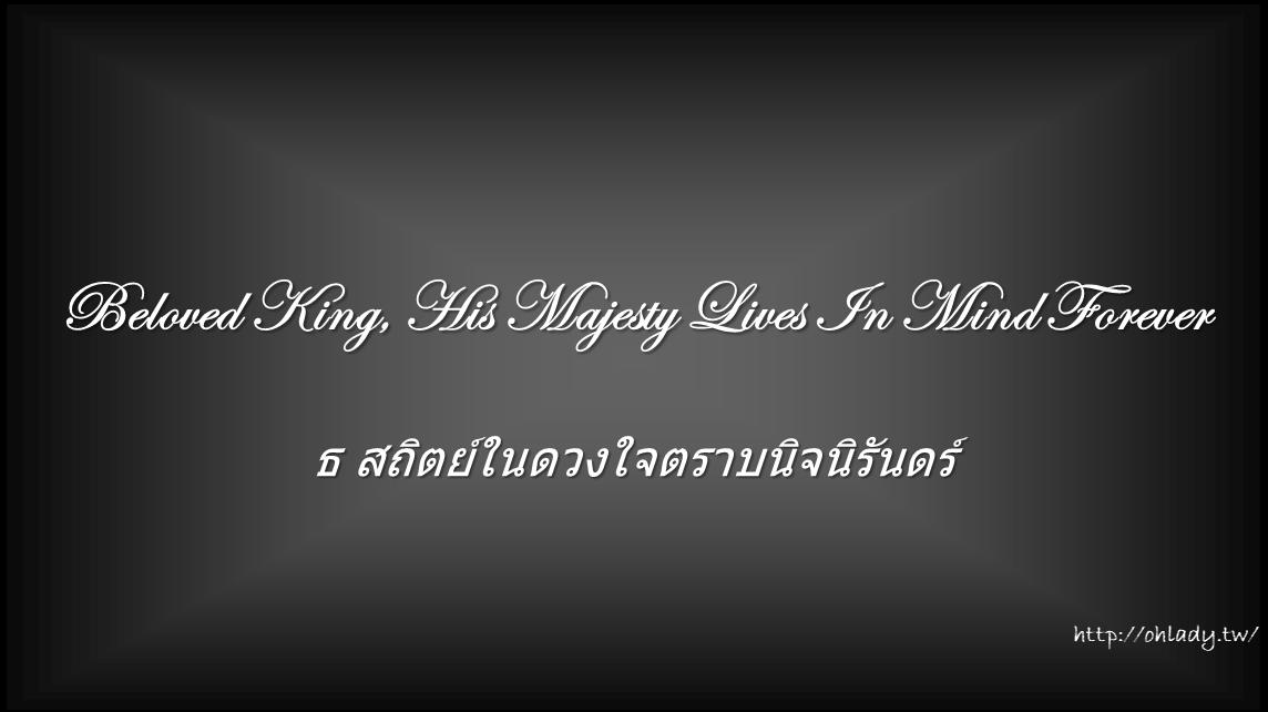 永遠的蒲美蓬泰皇 รัชกาลที่ ๙,十月份泰國旅遊國喪期注意事項