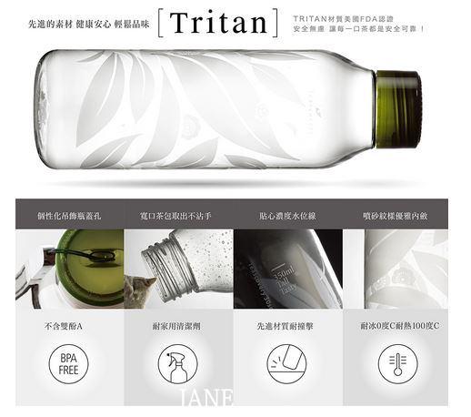 發現茶30秒冷泡茶tritan