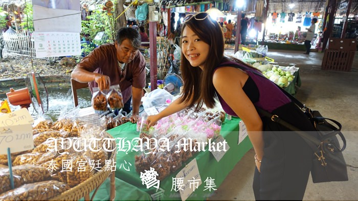泰國自由行│彎腰市集,大城旅遊新景點,體驗七百年前的宮廷甜點