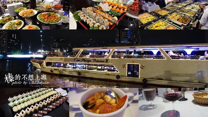 泰國│夜遊曼谷,搭乘昭披耶公主號,豐盛自助餐+湄南河夜景