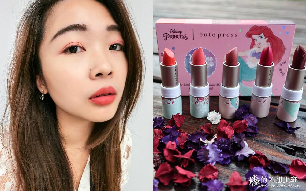 泰國|Cute Press迪士尼聯名彩妝品牌,讓人愛不釋手的小美人魚口紅