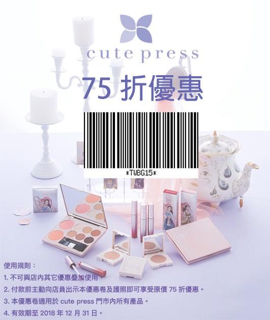 CutePress折扣碼