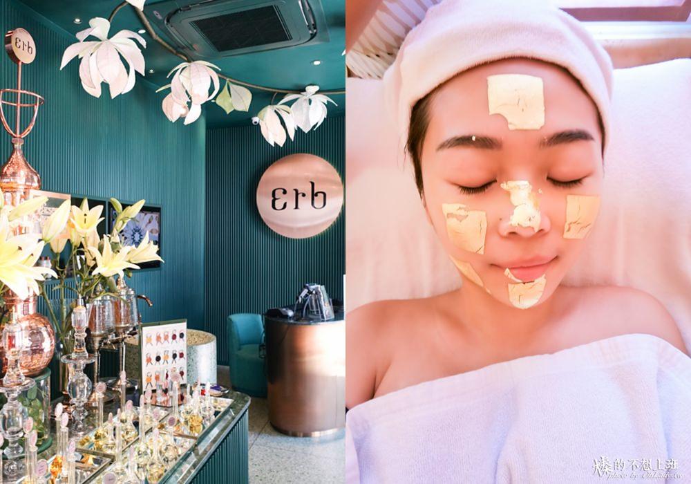 泰國|古暹羅宮廷美麗秘方,ERB七花煥顏黃金面膜,我的做臉初體驗