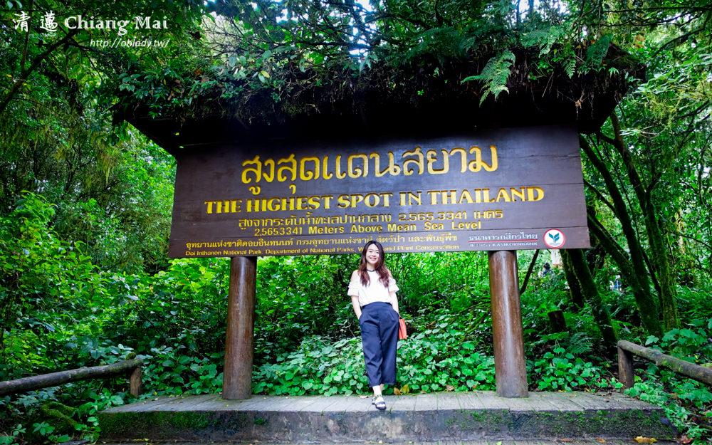 泰國.清邁│登上泰國最高峰,茵他儂山,克倫族手工織布與國王王后雙塔花園