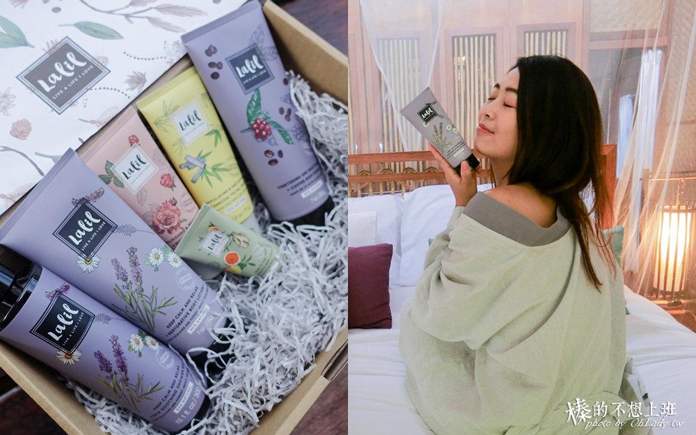 泰國|Lalil泰國平價質感天然精油保養SPA品牌,女人就該寵愛自己