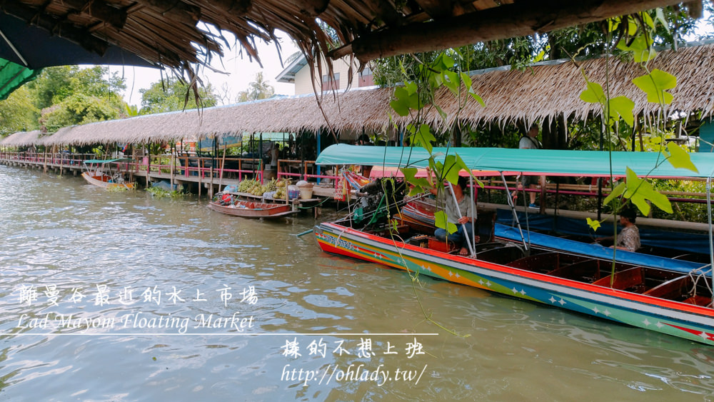 泰國│Khlong Lat Mayom空叻瑪榮,離曼谷最近的水上市場  60分鐘車程抵達道地吃喝玩樂