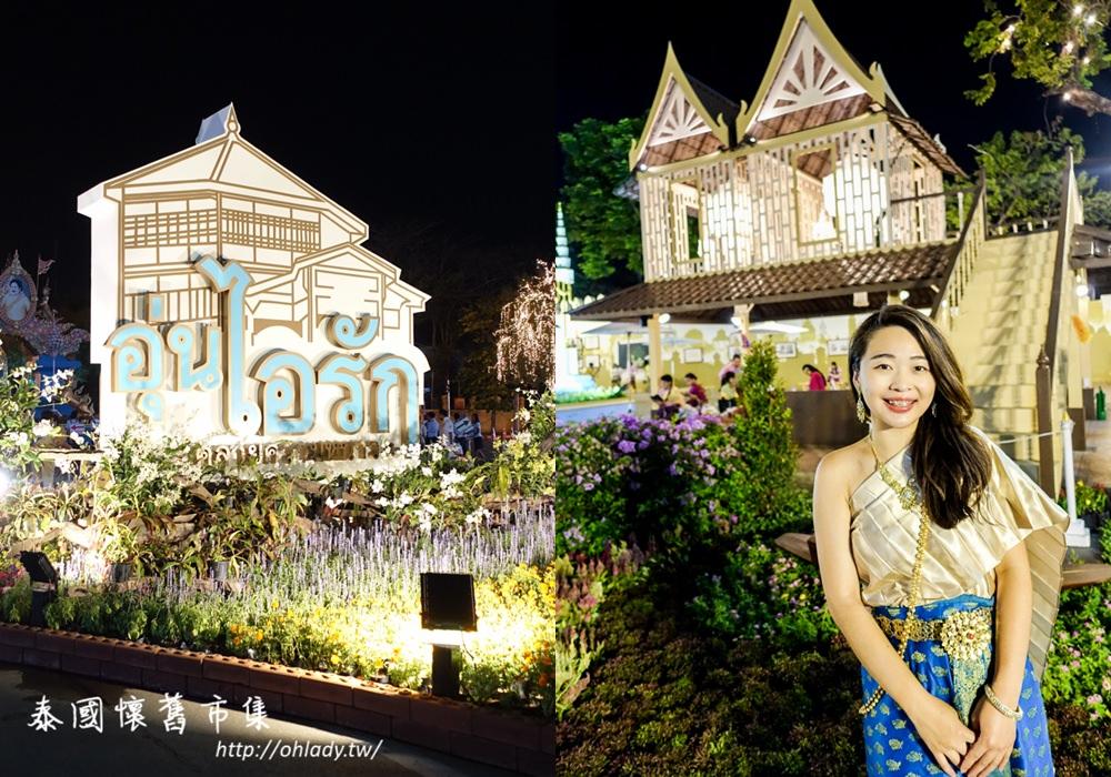 泰國│穿著傳統泰式服裝走入舊時光的美好,曼谷懷舊市集緬懷九世皇(近凡爾賽宮、杜喜動物園)
