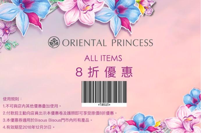東方美體小舖Oriental Princess