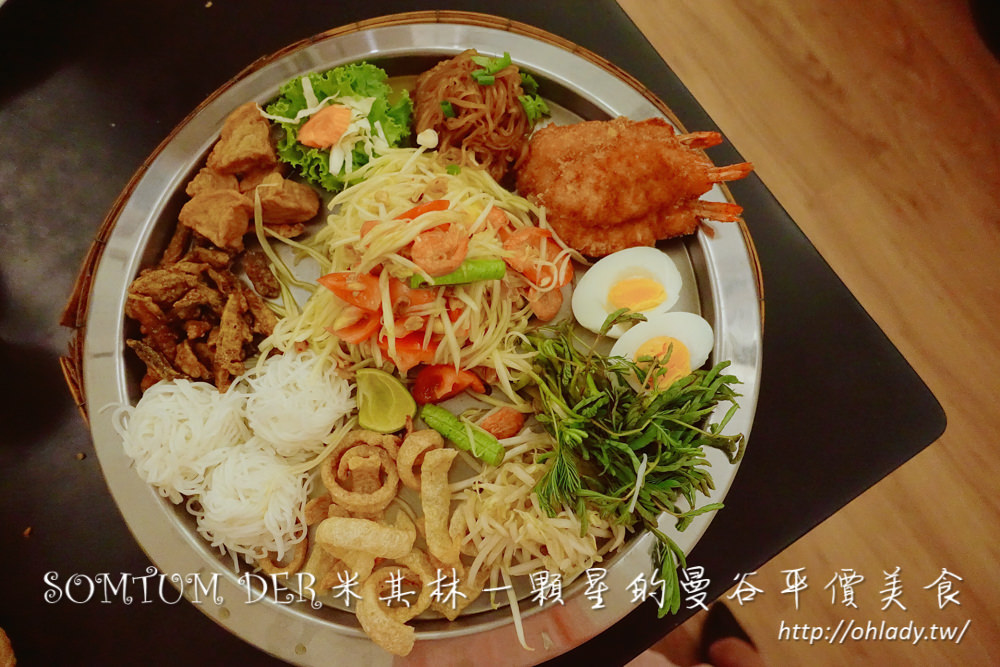 泰國│SOMTUM DER三百元就能吃到米其林一顆星料理,紅到紐約的泰國東北菜 (曼谷BTS Sala Daeng/MRT Silom )