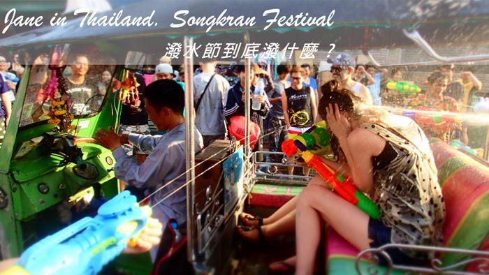 泰國│曼谷Songkarn潑水節,KhaoSan考山&Silom潑水節注意事項以及到底潑什麼?