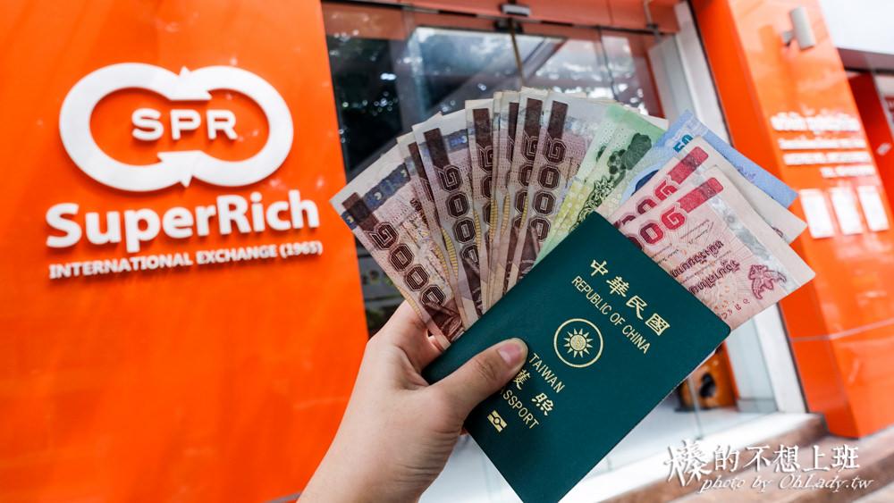 泰划算!! 泰國旅遊換匯比較,橘色、綠色SuperRich在BTS、MRT就能換錢