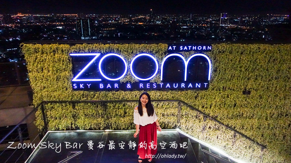 泰國│Zoom Sky BAR,曼谷超安靜人超少的360度無死角高空酒吧 (可以帶小孩去的酒吧)